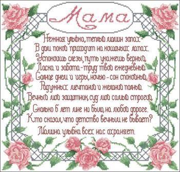 Схемы вышивки крестом стихи маме